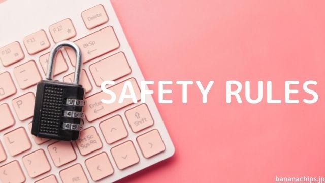 アダルトサイトの安全条件